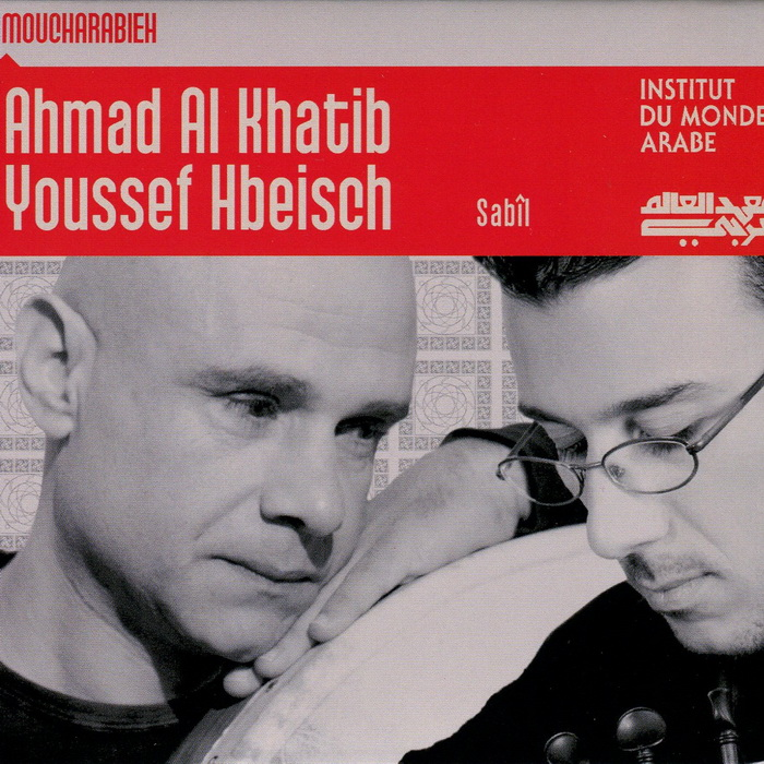 Ce que vous écoutez là tout de suite - Page 38 Ahmad-Al-Khatib-et-Youssef-Hbeisch-Sab%C3%AEl