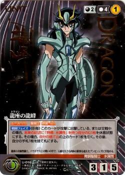 Saint Seiya Ω (Omega) crusade card V2 1d9d89245062903