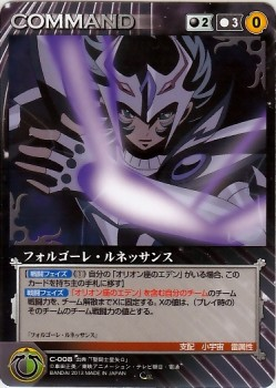 Saint Seiya Ω (Omega) crusade card V2 A9dc3c245062762