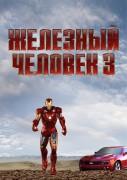 Железный человек 3 / Iron Man 3 (Роберт Дауни мл, Гвинет Пэлтроу, 2013) 8bef03278753683
