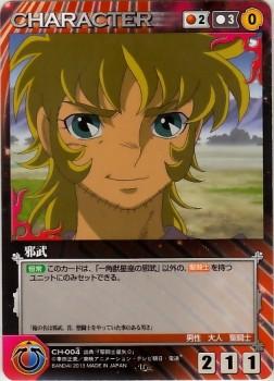 Saint Seiya Ω (Omega) crusade card V2 154db9245062606
