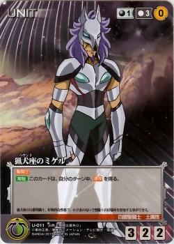 Saint Seiya Ω (Omega) crusade card V2 E35415245062683