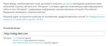[Общая тема] Сайт включён в число запрещённых - Страница 6 38034f448096242