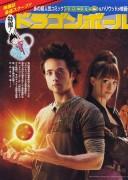 Драконий жемчуг Эволюция / Dragonball Evolution (2009) 96bf63466653475