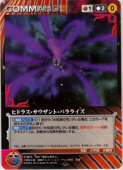 Saint Seiya Ω (Omega) crusade card V2 F05eb6245062894