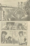 SAINT SEIYA NEXT DIMENSION - Page 29 4f4b06292543303