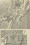 SAINT SEIYA NEXT DIMENSION - Page 29 7eb461292541784