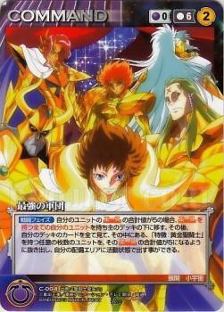 Saint Seiya Ω (Omega) crusade card V2 4a7657245062497