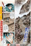 SAINT SEIYA NEXT DIMENSION - Page 29 7c201b292539831