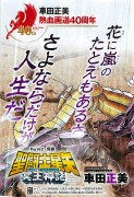SAINT SEIYA NEXT DIMENSION - Page 29 9c2905292539895