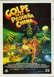 Большой переполох в маленьком Китае / Big Trouble in Little China (Расселл, Кэттролл, 1986) 19e64a513410199
