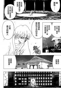 Scans Gintama Ae9486187457271