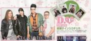 [Scans/Japon/Février 2011] Gossip n°2/11 E8f9b5120215796