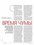 Interview de Robert Pattinson pour Vogue Magazine (Russie) Dc11ef126382069