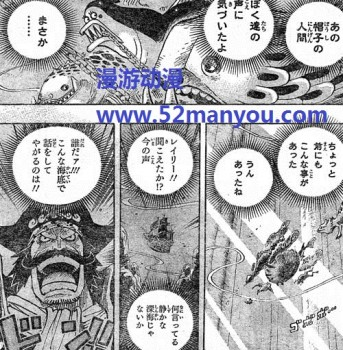 One Piece Upcoming Chapter Predictions and Discussion 5251b8162010891