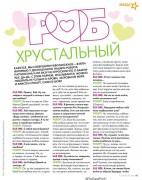 [PRESSE SCANS] Elle Girl (Ru.) - Avril 2011 233338125834191