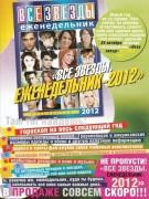 ВСЕ ЗВЕЗДЫ Nº 22/2011 [Rusia] 0de4ee154622238