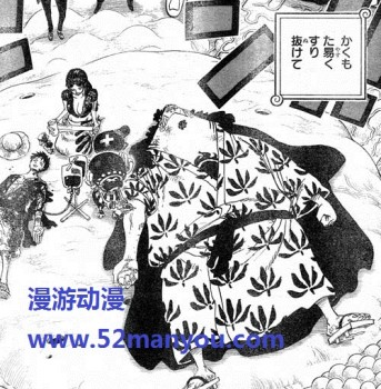 One Piece Upcoming Chapter Predictions and Discussion 6c1007162010926