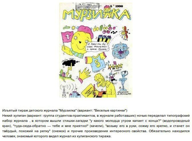 Забавные городские легенды СССР 10
