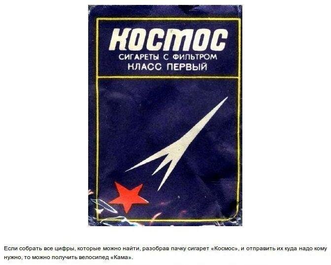 Забавные городские легенды СССР 11