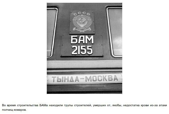 Забавные городские легенды СССР 19
