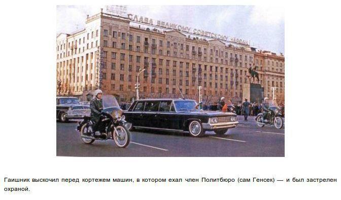 Забавные городские легенды СССР 1_4