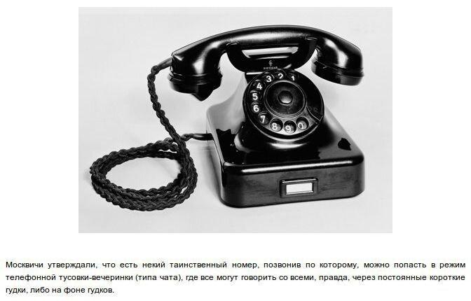 Забавные городские легенды СССР 20