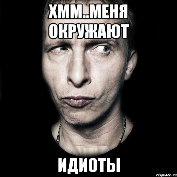 Основные законы человеческой глупости. Tipichnyy-ohlobystin_21059064_orig_