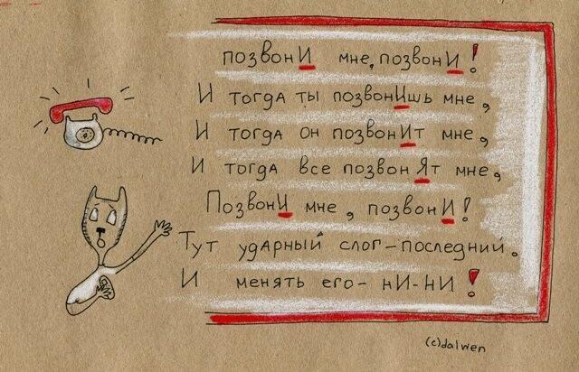 Правила русского языка в картинках 0_a3fd0_c2e816f2_orig