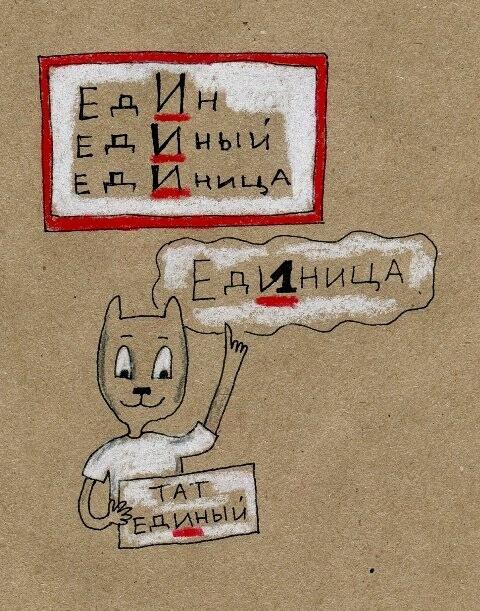 Правила русского языка в картинках 0_a3fde_17ba5154_orig