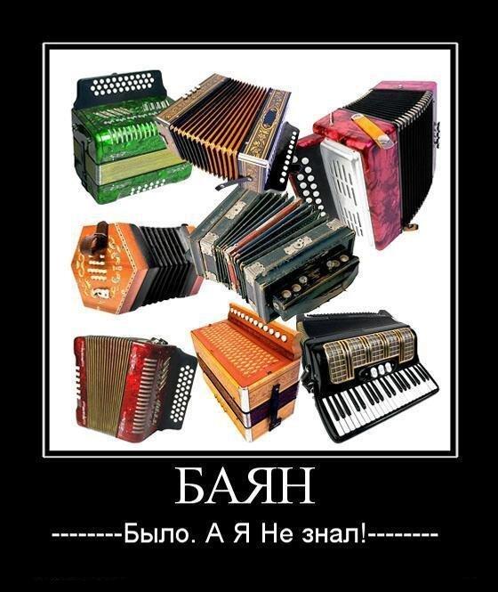 Не путайте музыкальные инструменты! 1_bajan-posledn