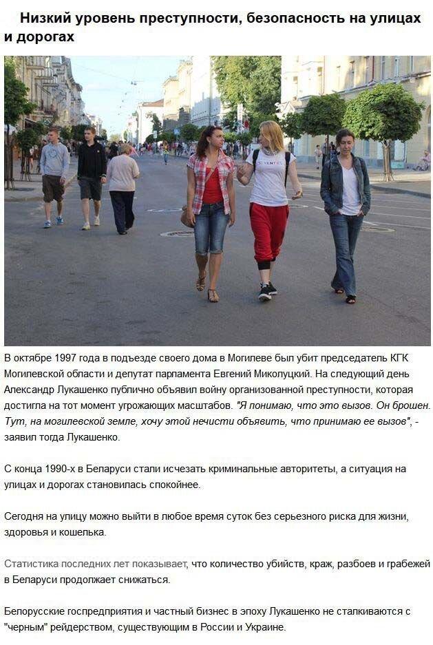 Как изменилась Беларусь за 20 лет правления Лукашенко Lukashenko_01