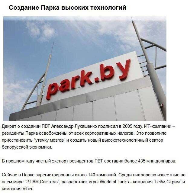 Как изменилась Беларусь за 20 лет правления Лукашенко Lukashenko_03