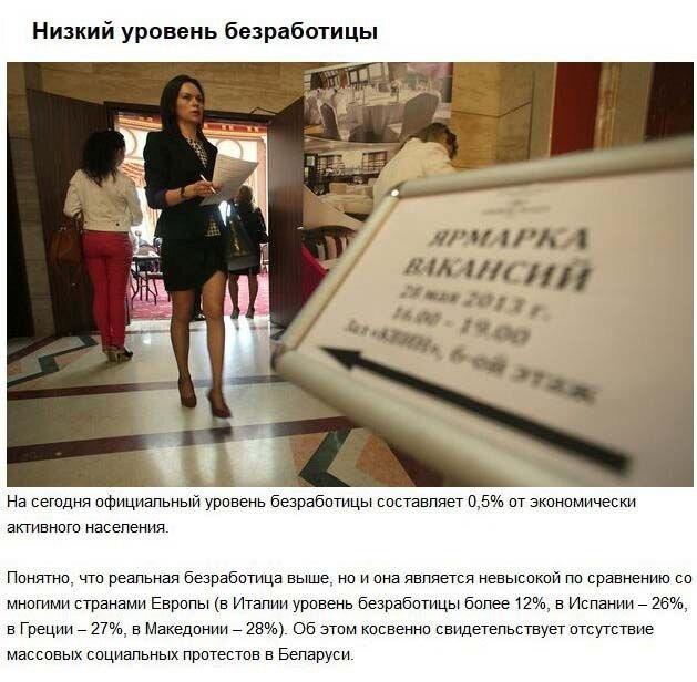 Как изменилась Беларусь за 20 лет правления Лукашенко Lukashenko_07
