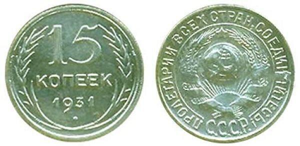 Самые дорогие монеты СССР 10_6