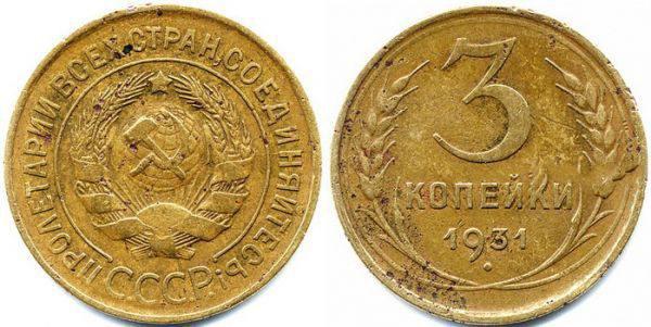 Самые дорогие монеты СССР 11_5