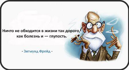 Позитивчик))) - Страница 3 1415004116_freud_19