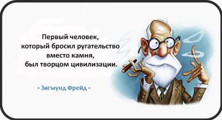 Позитивчик))) - Страница 3 1415004116_freud_20