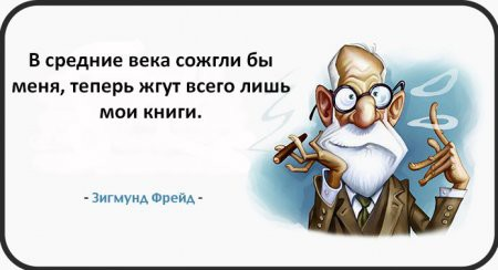 Позитивчик))) - Страница 3 1415004123_freud_11