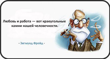 Позитивчик))) - Страница 3 1415004131_freud_13