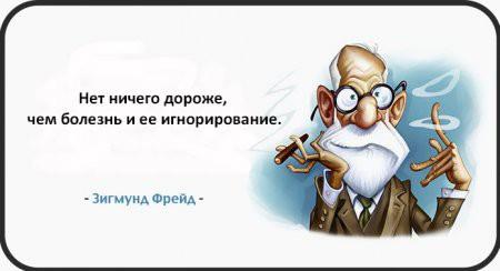 Позитивчик))) - Страница 3 1415004147_freud_16