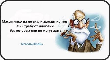 Позитивчик))) - Страница 3 1415004149_freud_17