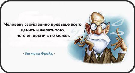 Позитивчик))) - Страница 3 1415004153_freud_24