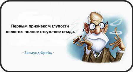 Позитивчик))) - Страница 3 1415004177_freud_21