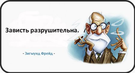 Позитивчик))) - Страница 3 1415004179_freud_14