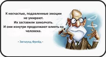 Позитивчик))) - Страница 3 1415004187_freud_04