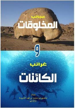عجائب المخلوقات وغرائب الكائنات باسلوب شيق 7498610