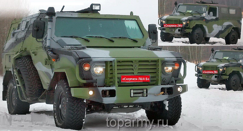 Infantry Mobility Vehicles - Page 7 Skorpion_legkovoy_shturmovoy_bronirovannyy_LSHA_B_i_skorpion_2m_versiya