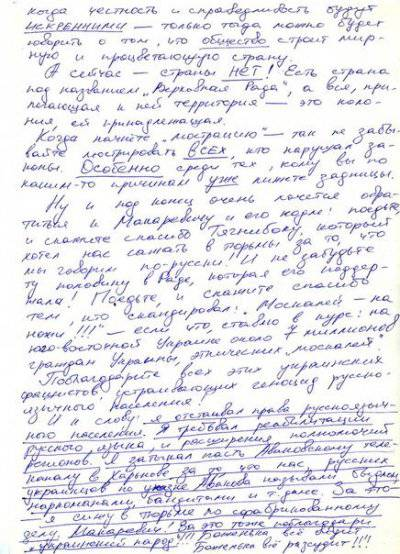 Харьковский политзаключённый обратился к Макаревичу: скажите спасибо тем, кто кричал «Москалей на ножи!» 1409370628_6