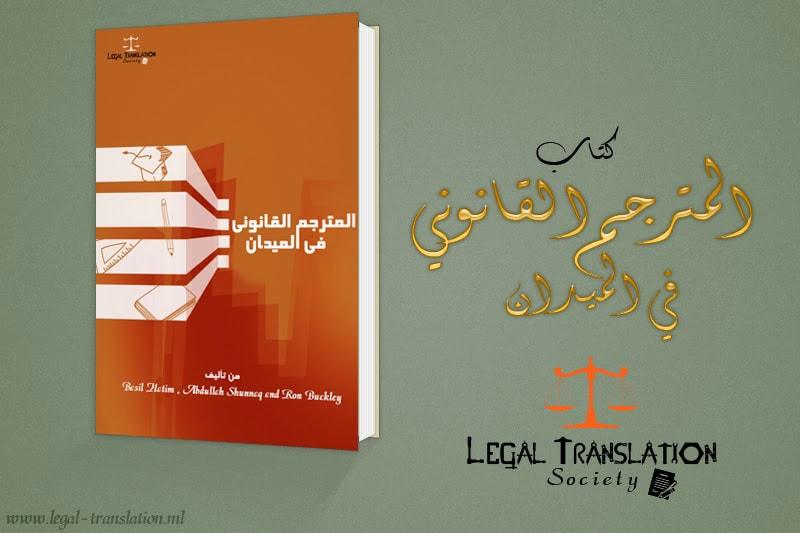 تحميل المترجم القانوني في الميدان - عدة مؤلفين 991435999_1